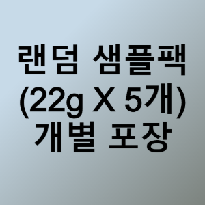[원두] RANDOM SAMPLE PACK [ 22g X 5EA ]